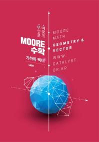 고등 기하와 벡터(2018)(무어(Moore) 수학)