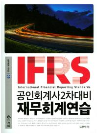 IFRS 공인회계사 2차 대비 재무회계연습  /새책수준  ☞ 서고위치:OM 3  *[구매하시면 품절로 표기됩니다]