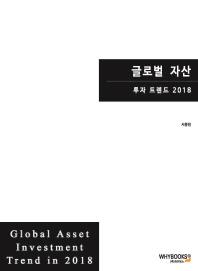 글로벌 자산 투자 트렌드(2018)