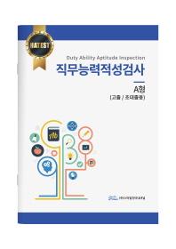 직무능력적성검사 (A형: 고졸 초대졸용)