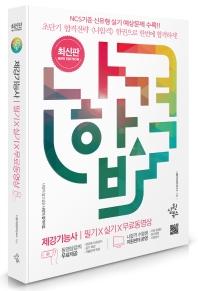 제강기능사 필기+실기+무료동영상(2019)(나합격)