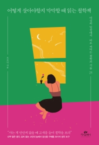 어떻게 살아야할지 막막할 때 읽는 철학책