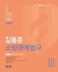 김동준 소방관계법규. 3(2021)