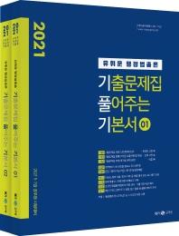 유휘운 행정법총론 기출문제집 풀어주는 기본서 세트(2021)(전2권)