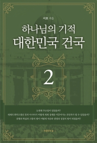 하나님의 기적, 대한민국 건국. 2