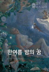 한여름 밤의 꿈 (큰글씨 한글+영문판)
