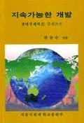 지속가능한 개발