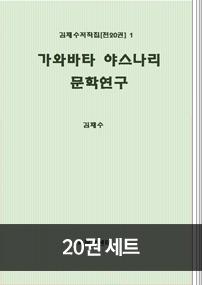 김채수저작집 전20권 세트