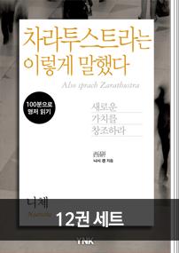 100분으로 명저 읽기 12권 세트