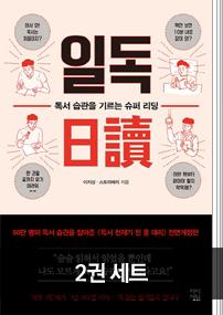 일독+이독 2권 세트: 독서 천재 홍대리 전면개정판