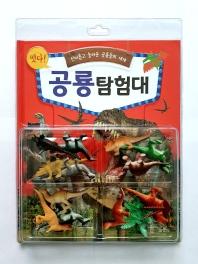공룡탐험대: 신비롭고 놀라운 공룡들의 세계