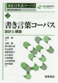 講座日本語コ-パス 2