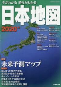 今がわかる時代がわかる 日本地圖 2020年版