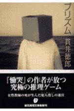 [해외]プリズム