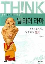달라이 라마(웅진 생각쟁이 인물 10)