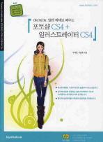 포토샵 CS4 일러스트레이터 CS4(OKOKOK 알찬 예제로 배우는)(CD1장포함)