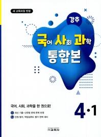 초등 국어 사회 과학 4-1 통합본(2020)
