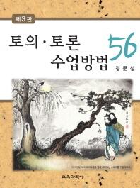 ���� ��� ������� 56(3��)