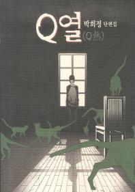 Q열(큐열)(단편집)