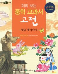 중학 교과서 고전: 옛글 옛이야기(미리 보는)(천재 스쿨북 시리즈)