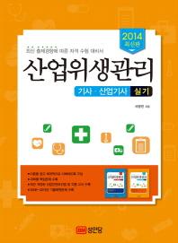 산업위생관리 기사 산업기사 실기(2014)
