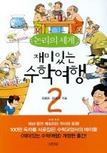 재미있는 수학여행. 2: 논리의 세계(개정판)