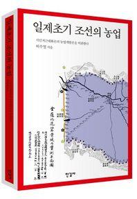 일제초기 조선의 농업 // 사용감 없음