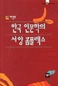 한국 인문학의 서양 콤플렉스