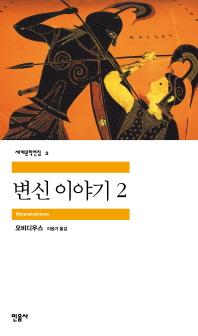 변신이야기 2(세계문학전집 2)