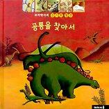 공룡을 찾아서(꼬마박사의 신기한 발견 3)