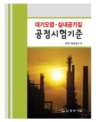 공정시험기준: 대기오염 실내공기질(12판)