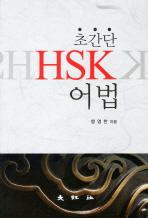 초간단 HSK 어법