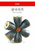 삼국사기(월드북 7)(양장본 HardCover)