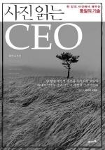 사진 읽는 CEO
