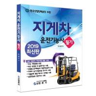 지게차운전기능사 필기(2019)