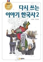 다시 쓰는 이야기 한국사 2