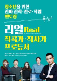 리얼(Real) 작곡가 작사가 프로듀서(청소년을 위한 진짜 진학 진로 직업 멘토링 3)