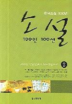 소설 100인 100선 2
