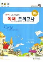 외국어영역 독해 모의고사 10회(2008)(엑시트)