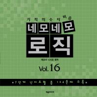 네모네모 로직 Vol. 16(기적의 숫자퍼즐)(개정판)