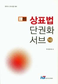 상표법 단권화 서브(이지)(10판)