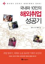 국내파 10인의 해외취업 성공기