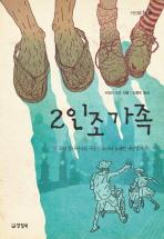 2인조 가족 ▼/양철북[1-460051] 도서관용
