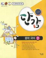 중학 국어2(1학년2학기)(2013)
