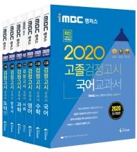 고졸 검정고시 교과서 기본서 세트(2020)(iMBC 캠퍼스)(개정판)(전7권)