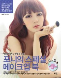 포니의 스페셜 메이크업북(DVD1장포함)