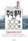 주식투자 궁금증 300문 300답(곽해선의실전전략)
