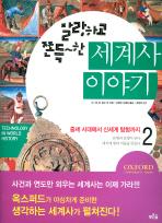 세계사 이야기. 2: 중세 시대에서 신세계 탐험까지(말랑하고 쫀득한)(생각이 자라는 나무 14)