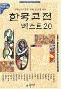 한국고전 베스트 20