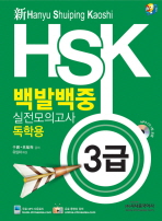 HSK 백발백중 실전모의고사: 독학용(3급)